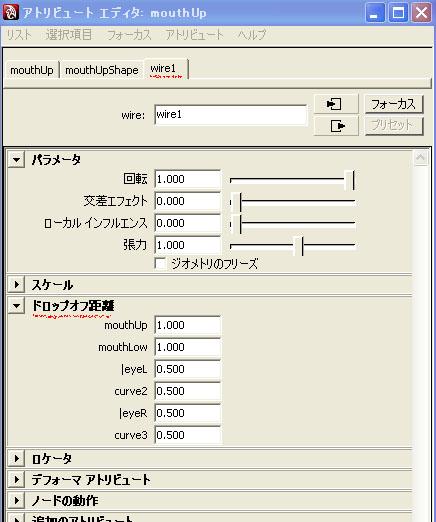 maya チュートリアル アニメーション キャラクターセットアップ Wire Deform Tool